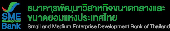 เว็บไซต์ถ่ายทอดองค์ความรู้ให้ผู้ประกอบการ SMEs Logo